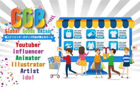 クリエイターのグッズ作品が買えるモール「Global Goods Bazaar」