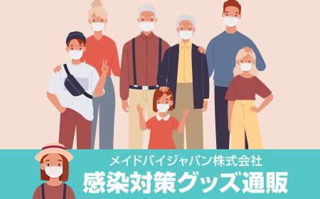 使い捨てマスクをはじめ、感染対策グッズを緊急販売中