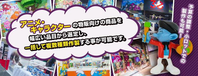 アニメ・キャラクターの物販向け商品を幅広い商品から選定します。