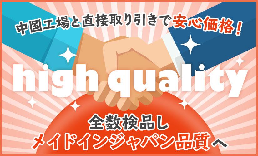 中国工場と直接取引で安心価格。全数検品しメイドインジャパン品質へ!