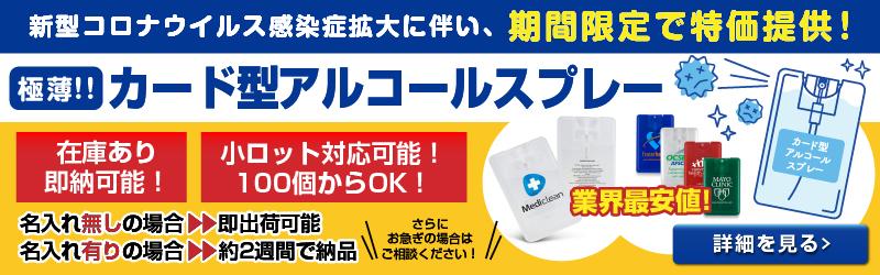 カード型アルコールスプレー【在庫あり・即納可能】小ロットから対応可能!100個からOK
